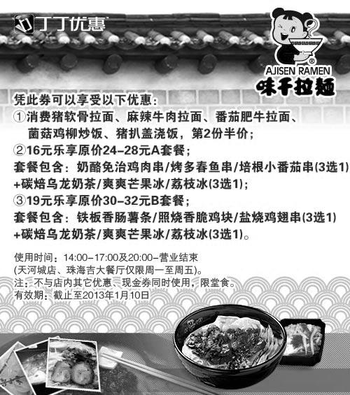 味千拉面优惠券(深圳味千拉面优惠券):指定多款套餐、主食享特惠