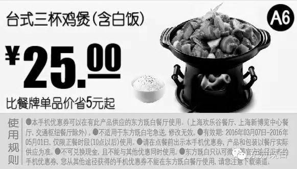 东方既白优惠券A6:台式三杯鸡煲(含白饭) 优惠价25元 省5元