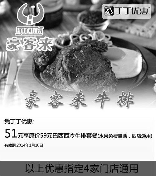 豪客来优惠券(南昌豪客来优惠券):巴西西冷牛排套餐51元
