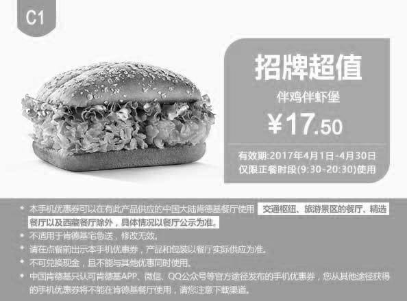 肯德基手机优惠券(4月肯德基优惠券)C1:伴鸡伴虾堡 优惠价17.5元