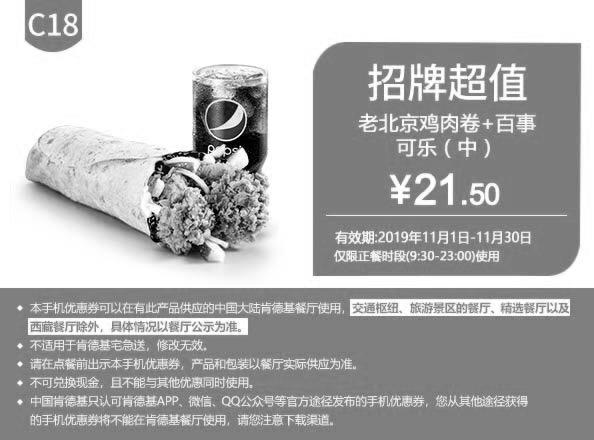 肯德基优惠券(肯德基手机优惠券)C18:老北京鸡肉卷+百事可乐(中)优惠价21.5元