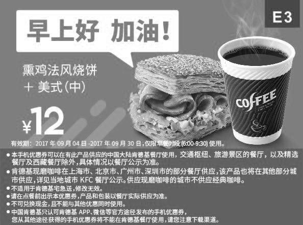 肯德基优惠券(10月肯德基早餐优惠券):E3 熏鸡法风烧饼+美式 优惠价12元
