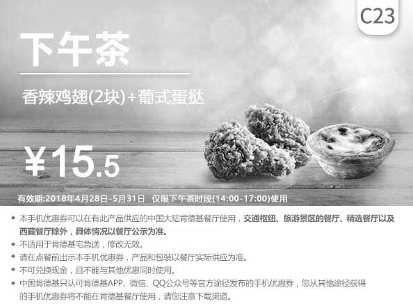 肯德基手机优惠券(5月肯德基优惠券)C23:香辣鸡翅+葡式蛋挞 优惠价15.5元