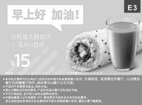 肯德基优惠券(肯德基手机优惠券)E3:培根肉酥饭团+黑Pro豆浆 优惠价15元