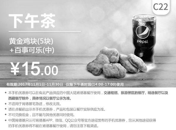 肯德基优惠券(11月肯德基优惠券)C22:黄金鸡块(5块)+百事可乐(中) 优惠价15元
