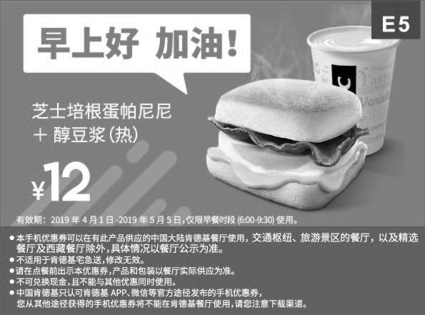 肯德基优惠券(肯德基手机优惠券)E5:芝士培根蛋帕尼尼+醇豆浆(热) 优惠价12元