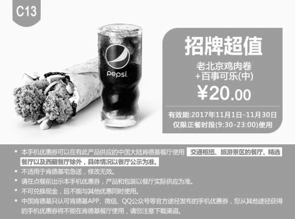 肯德基优惠券(11月肯德基优惠券)C13:老北京鸡肉卷+百事可乐(中) 优惠价20元