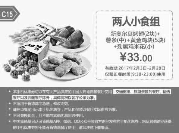 肯德基手机优惠券(肯德基优惠券)C15:新奥尔良烤翅+薯条+黄金鸡块+劲爆鸡米花 优惠价33元