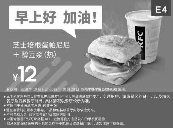 肯德基优惠券(肯德基手机优惠券)E4:芝士培根蛋帕尼尼+醇豆浆(热) 优惠价12元