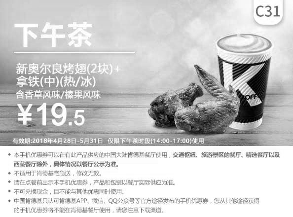 肯德基手机优惠券(5月肯德基优惠券)C31:新奥尔良烤翅+拿铁 优惠价19.5元