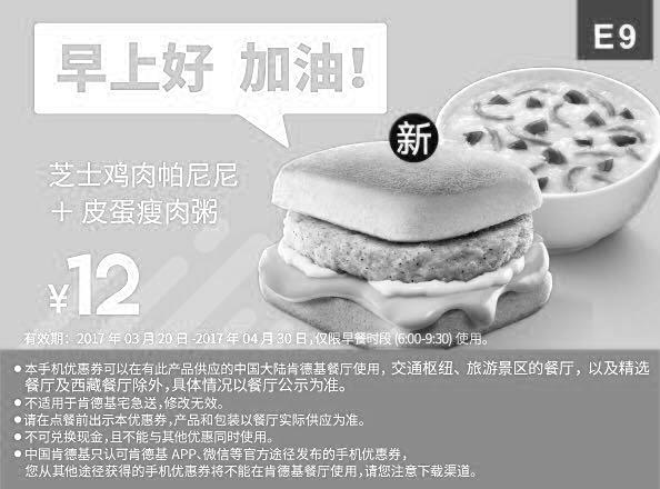 肯德基手机优惠券(早餐特惠)E9:芝士鸡肉帕尼尼+皮蛋瘦肉粥 优惠价12元