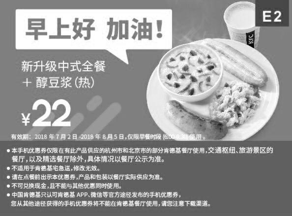 肯德基优惠券(7月肯德基优惠券)早餐券E2:新升级西式全餐+热醇豆浆 优惠价22元