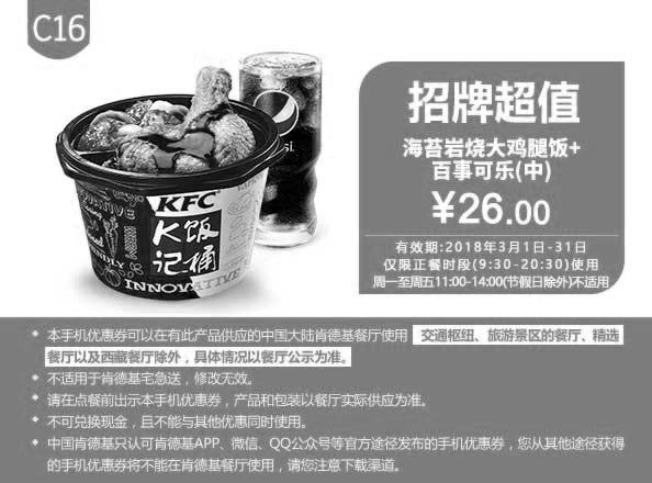 肯德基优惠券(肯德基手机优惠券)C16:海苔岩烧大鸡腿饭+百事可乐(中) 优惠价26元