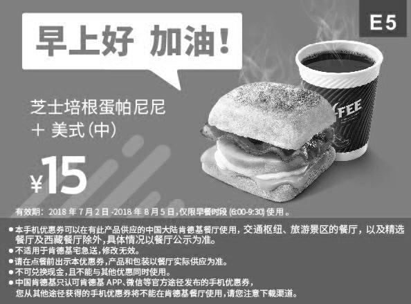 肯德基优惠券(7月肯德基优惠券)早餐券E5:芝士培根蛋帕尼尼+美式中 优惠价15元