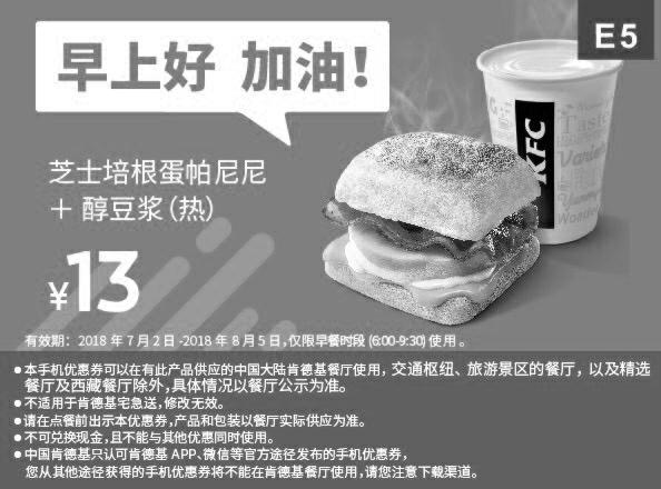 肯德基优惠券(7月肯德基优惠券)早餐券E5:芝士培根蛋帕尼尼+热醇豆浆 优惠价13元