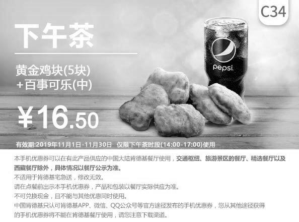 肯德基优惠券(肯德基手机优惠券)C34:黄金鸡块(5块)+百事可乐(中) 优惠价16.5元