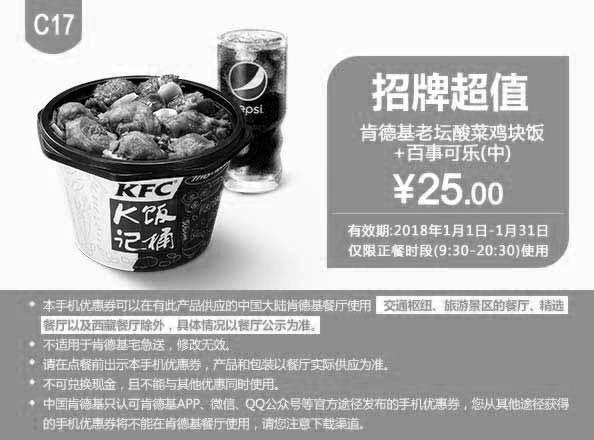 肯德基优惠券(肯德基手机优惠券)C17:肯德基老坛酸菜鸡块饭+百事可乐(中) 优惠价25元