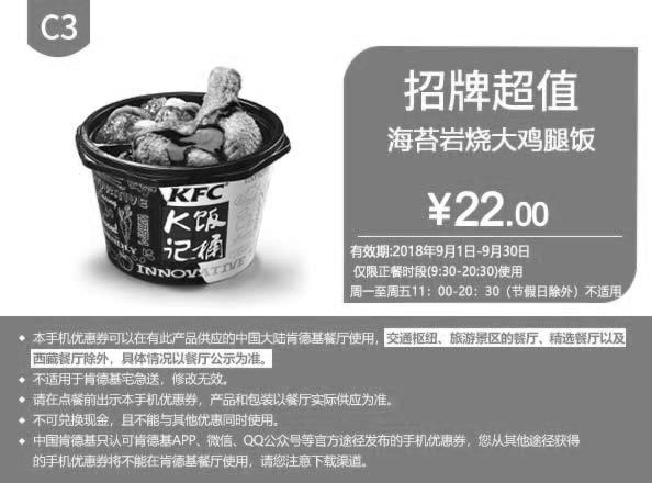 肯德基优惠券(肯德基手机优惠券)C3:招牌超值 海苔岩烧大鸡腿饭 优惠价22元