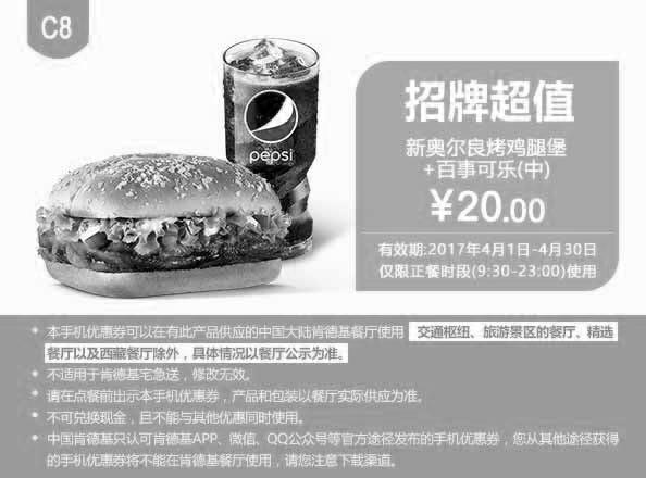 肯德基手机优惠券(4月肯德基优惠券)C8:新奥尔良烤鸡腿堡+百事可乐(中) 优惠价20元
