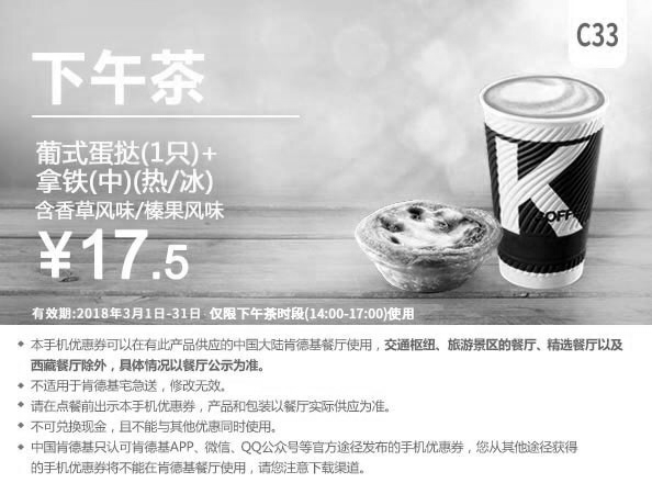 肯德基优惠券(肯德基手机优惠券)C33:葡式蛋挞+拿铁(中)(热/冰)含香草风味/榛果风味 优惠价17.5元