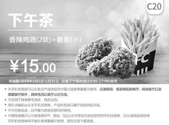 肯德基优惠券(肯德基手机优惠券)C20:香辣鸡翅+薯条(小) 优惠价15元