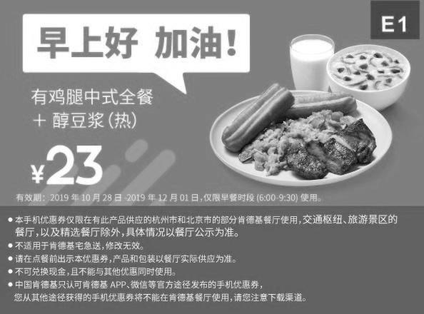 肯德基优惠券(肯德基手机优惠券)E1:有鸡腿中式全餐+醇豆浆(热) 优惠价23元