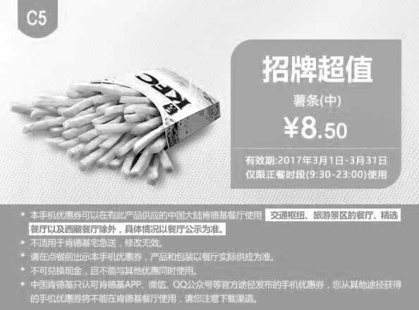 肯德基手机优惠券(3月肯德基优惠券)C5:中薯条 优惠价8.5元