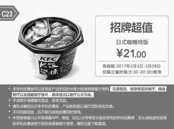 肯德基手机优惠券(肯德基优惠券)C23:日式咖喱鸡饭 优惠价21元