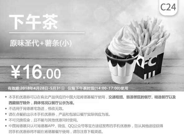 肯德基手机优惠券(5月肯德基优惠券)C23:原味圣代+薯条 优惠价16元