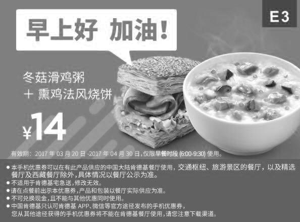 肯德基手机优惠券(早餐特惠)E3:冬菇滑鸡粥+熏鸡法风烧饼 优惠价14元