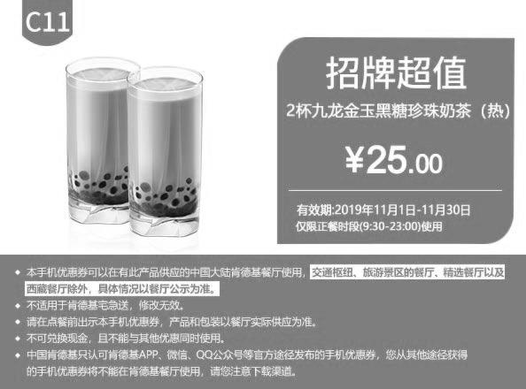 肯德基优惠券(肯德基手机优惠券)C11:2杯九龙金玉黑糖珍珠奶茶(热) 优惠价25元