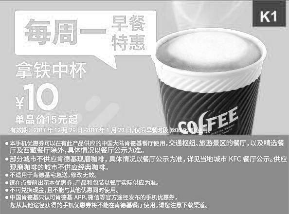 肯德基优惠券(肯德基手机优惠券)K1:拿铁(中杯)每周一早餐特惠 优惠价10元