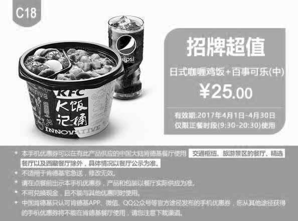 肯德基手机优惠券(4月肯德基优惠券)C18:日式咖喱鸡饭+百事可乐(中) 优惠价25元