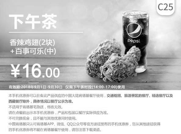 肯德基优惠券(肯德基手机优惠券)C25:下午茶 香辣鸡翅+百事可乐 优惠价16元