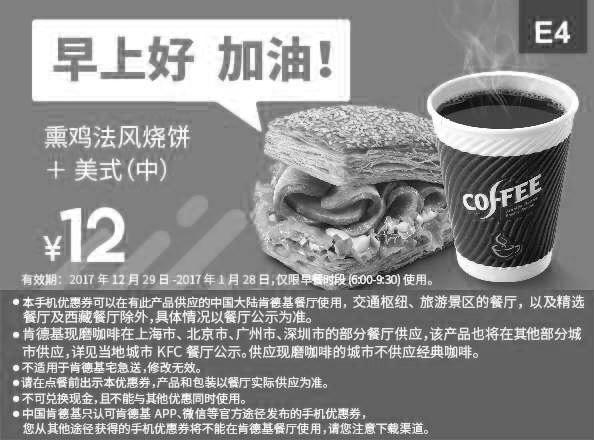 肯德基优惠券(肯德基手机优惠券)E4:熏鸡法风烧饼+美式(中) 优惠价12元