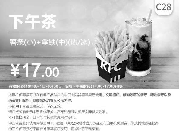 肯德基优惠券(肯德基手机优惠券)C28:下午茶 薯条小份+拿铁中杯冷热皆可 优惠价17元