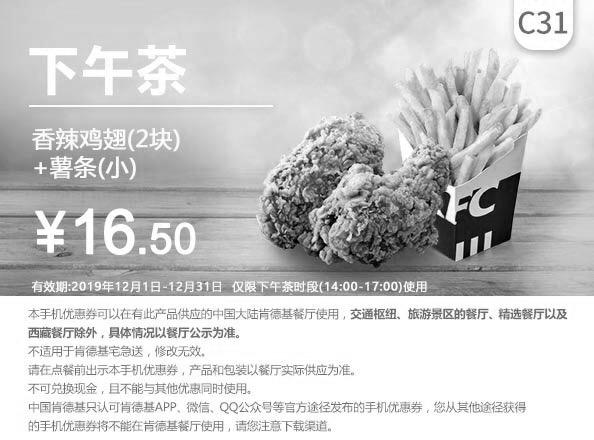 肯德基优惠券(肯德基手机优惠券)C31:香辣鸡翅(2块)+薯条(小) 优惠价16.5元