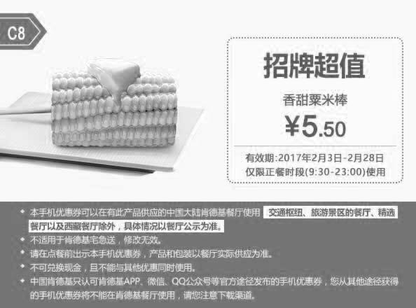 肯德基手机优惠券(肯德基优惠券)C8:香甜粟米棒 优惠价5.5元