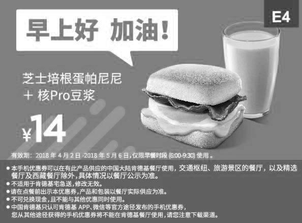 肯德基优惠券(肯德基手机优惠券)E4:芝士培根蛋帕尼尼+核Pro豆浆 优惠价14元