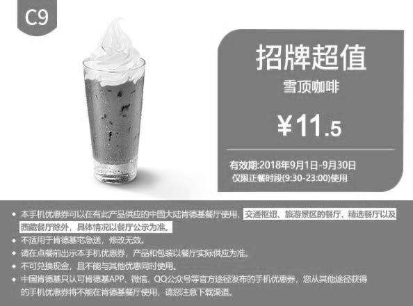 肯德基优惠券(肯德基手机优惠券)C9:招牌超值 雪顶咖啡 优惠价11.5元