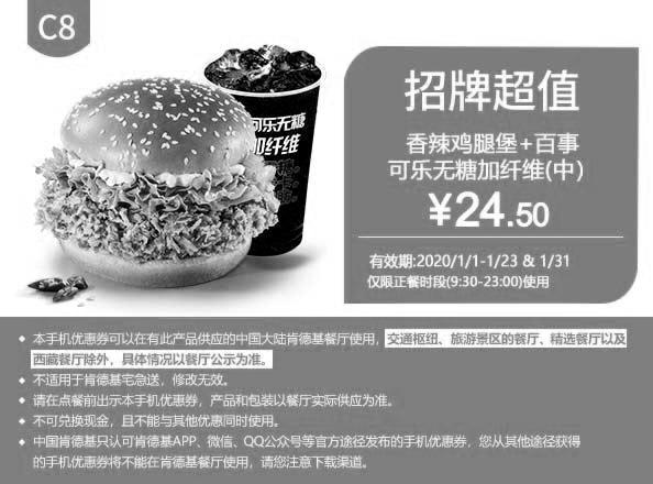 肯德基优惠券(肯德基手机优惠券)C8:香辣鸡腿堡+百事可乐无糖加纤维(中)优惠价24.5元