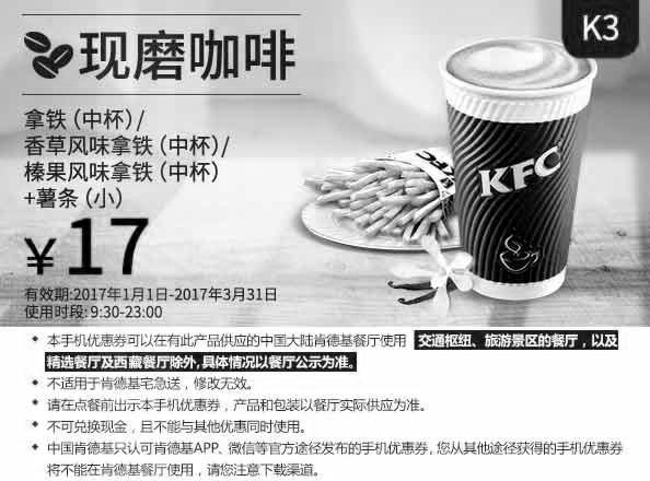 肯德基手机优惠券(2017年肯德基优惠券)K3:拿铁+薯条 优惠价17元