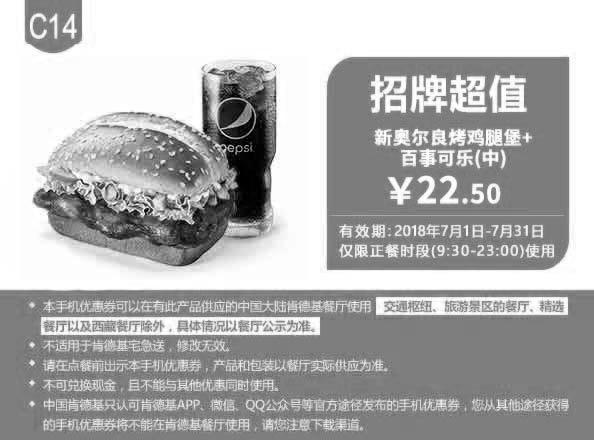肯德基优惠券(7月肯德基优惠券)C14:新奥尔良烤鸡腿堡+百事可乐中杯 优惠价22.5元