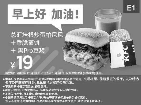肯德基优惠券(肯德基手机优惠券)E1:总汇培根炒蛋帕尼尼+薯饼+黑Pro豆浆 优惠价19元