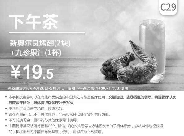 肯德基手机优惠券(5月肯德基优惠券)C29:新奥尔良烤翅+九珍果汁 优惠价19.5元