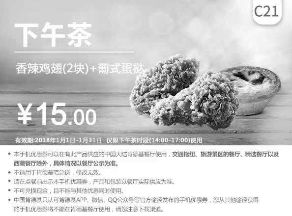 肯德基优惠券(肯德基手机优惠券)C21:香辣鸡翅+葡式蛋挞 优惠价15.5元