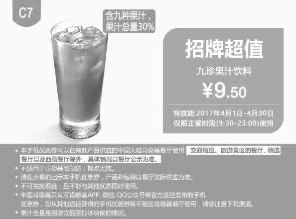 肯德基手机优惠券(4月肯德基优惠券)C7:九珍果汁饮料 优惠价9.5元