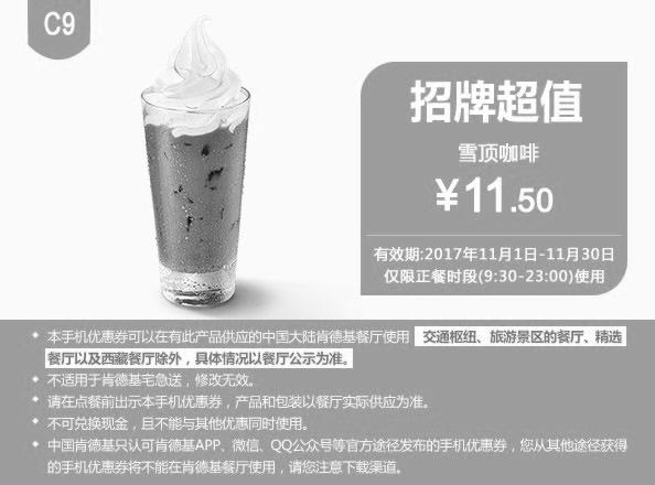 肯德基优惠券(11月肯德基优惠券)C9:雪顶咖啡 优惠价11.5元