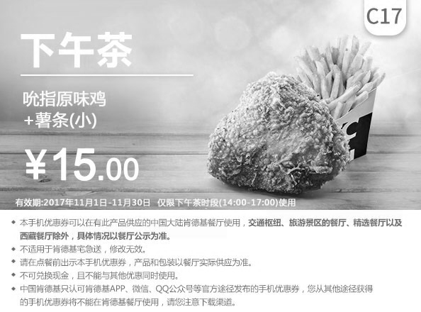 肯德基优惠券(11月肯德基优惠券)C17:吮指原味鸡+薯条(小) 优惠价15元