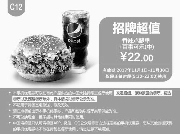 肯德基优惠券(11月肯德基优惠券)C12:香辣鸡腿堡+百事可乐(中) 优惠价22元